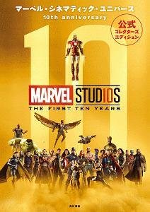 マーベル・シネマティック・ユニバース 10th anniversary 公式コレクターズエディション