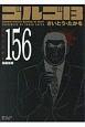 ゴルゴ13<コンパクト版> 偽装依頼(156)