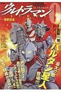 『ウルトラマンSTORY 0 怪獣惑星』川井憲次