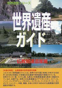 世界遺産ガイド 仏教関連遺産編 世界遺産シリーズ