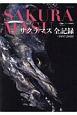 サクラマス全記録 1997-2018 Gijie特別編集