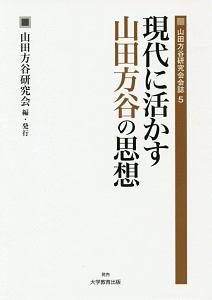 現代に活かす山田方谷の思想 山田方谷研究会会誌5