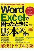 Word & Excelで困ったときに開く本 <Microsoft Office2019対応版> 2019