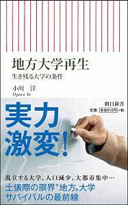 『地方大学消滅』伊藤守