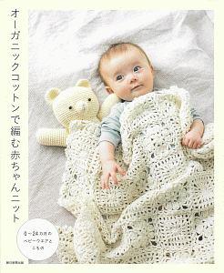オーガニックコットンで編む 赤ちゃんニット