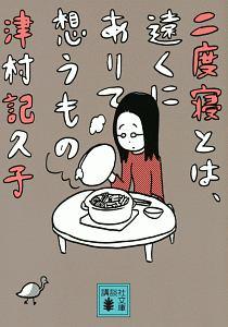 『二度寝とは、遠くにありて想うもの』吉田俊雄