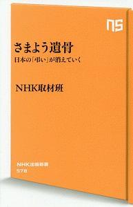 『さまよう遺骨』NHK取材班