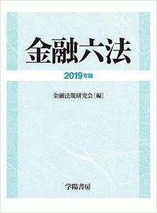 金融六法 2019
