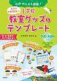 小学校 教室グッズ&テンプレート DVD-ROM付 GIFアニメも収録!子どもがワクワク喜ぶ!