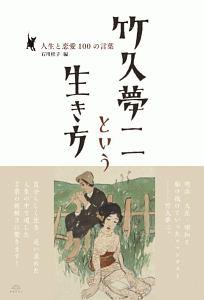 石川桂子『竹久夢二という生き方』