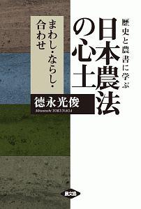 『日本農法の心土』孔子