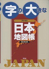 字の大きなアトラス 日本地図帳<新訂第2版>