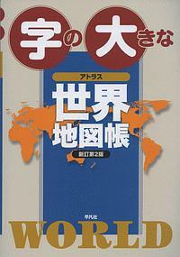 字の大きなアトラス 世界地図帳<新訂第2版>
