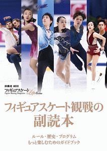 『フィギュアスケートLife Extra フィギュアスケート観戦の副読本』好井裕明
