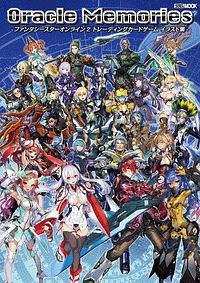 『Oracle Memories-ファンタシースターオンライン2 トレーディングカードゲーム イラスト集-』電撃PlayStation編集部