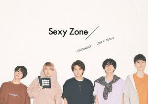 『Sexy Zone カレンダー 2019.4-2020.3』松本壇