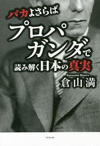 『バカよさらば プロパガンダで読み解く日本の真実』坪内隆彦