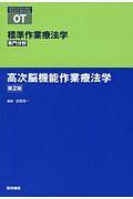 高次脳機能作業療法学<第2版> 標準作業療法学 専門分野