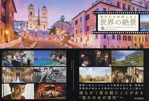 『海外名作映画と巡る世界の絶景』小松政夫