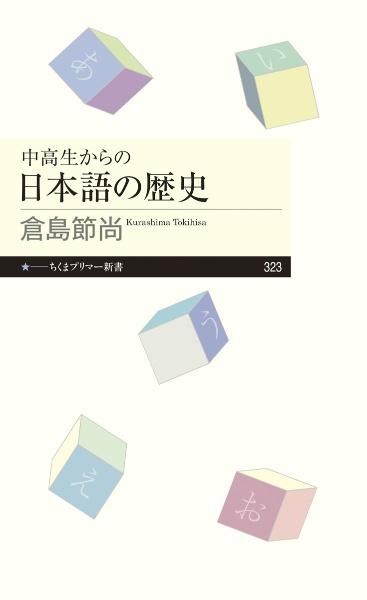 『中高生からの日本語の歴史』伊藤守
