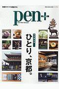 Pen+ ひとり、京都。<完全保存版>