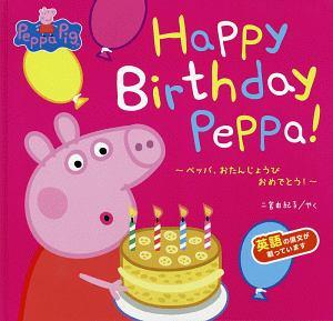 ペッパ、おたんじょうびおめでとう! Peppa Pig