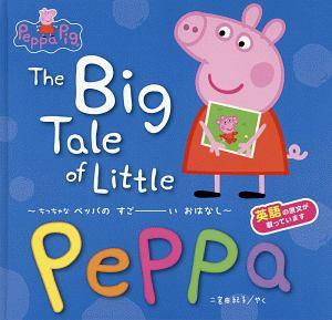 ちっちゃなペッパのすごーいおはなし Peppa Pig