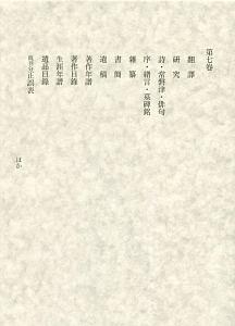 田岡嶺雲全集