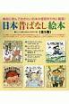 日本昔ばなし絵本 全5巻セット