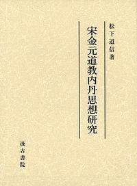 宋金元道教内丹思想研究