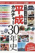 キーワードで見る! 平成カルチャー30年史 男の隠れ家 別冊