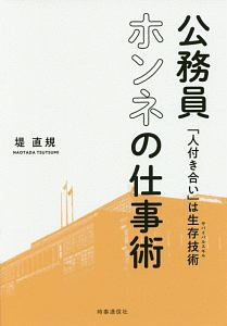 『公務員ホンネの仕事術』川淵三郎