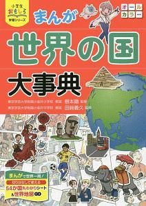 『まんが 世界の国大事典 小学生おもしろ学習シリーズ』川辺洋平