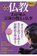 図解大全 仏教 わが家の宗派の教えと仏事