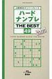 ハードナンプレ THE BEST 上級者向けナンバープレース(49)