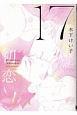 17 初恋