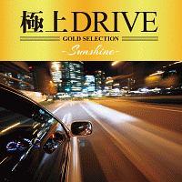 極上DRIVE-SUNSHINE-
