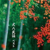 BEST SELECT LIBRARY 決定版 尺八民謡 ベスト