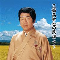 田村多津夫『BEST SELECT LIBRARY 決定版 三橋美智也の民謡 ベスト』