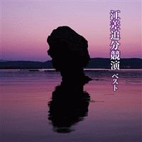 BEST SELECT LIBRARY 決定版 江差追分競演 ベスト