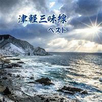 BEST SELECT LIBRARY 決定版 津軽三味線 ベスト