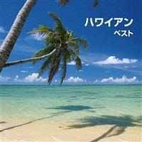 BEST SELECT LIBRARY 決定版 ハワイアン ベスト