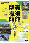 『美術館&博物館さんぽ<首都圏版>』モブサイコ100