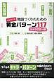 物語づくりのための黄金パターン117キャラクター編
