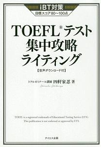 TOEFLテスト 集中攻略ライティング 音声ダウンロード付き