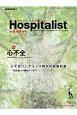 Hospitalist 6-4 特集:心不全
