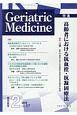 Geriatric Medicine 57-2 老年医学