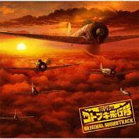 浜口史郎『TVアニメ『荒野のコトブキ飛行隊』オリジナルサウンドトラック』