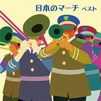 BEST SELECT LIBRARY 決定版 日本のマーチ ベスト