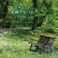 BEST SELECT LIBRARY 決定版 クラシック名曲アルバム ベスト